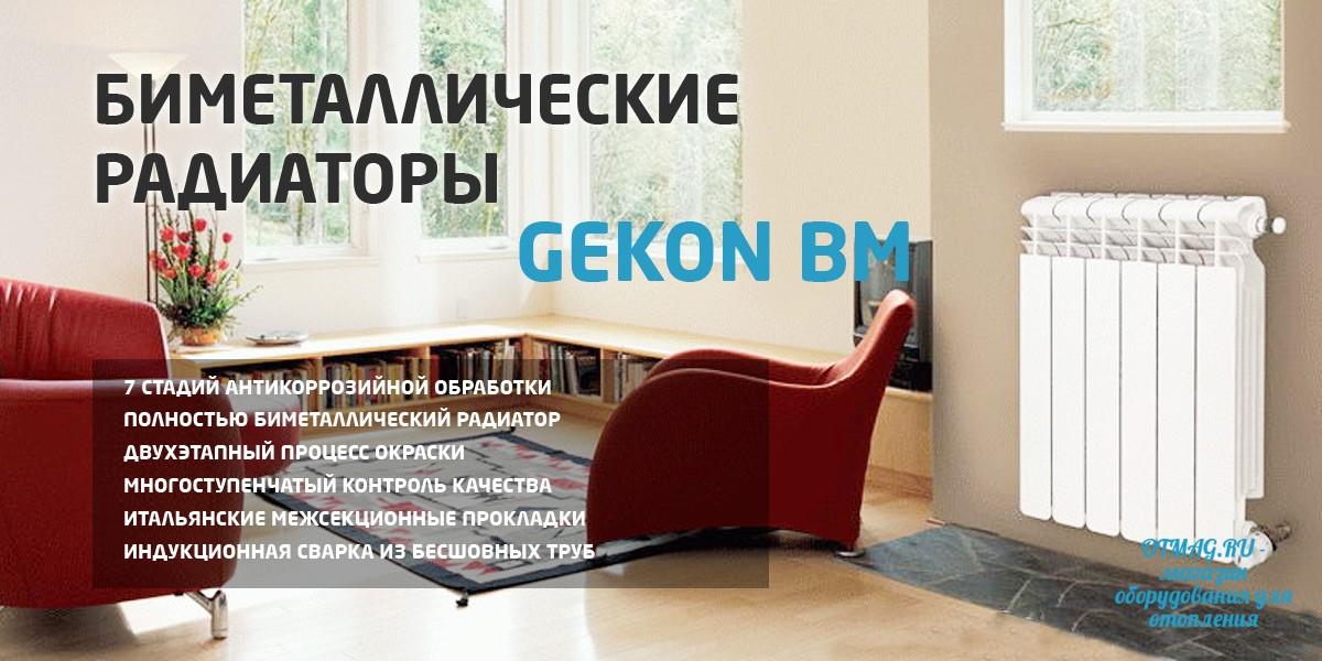 Биметаллические радиаторы Gekon BM (Россия)