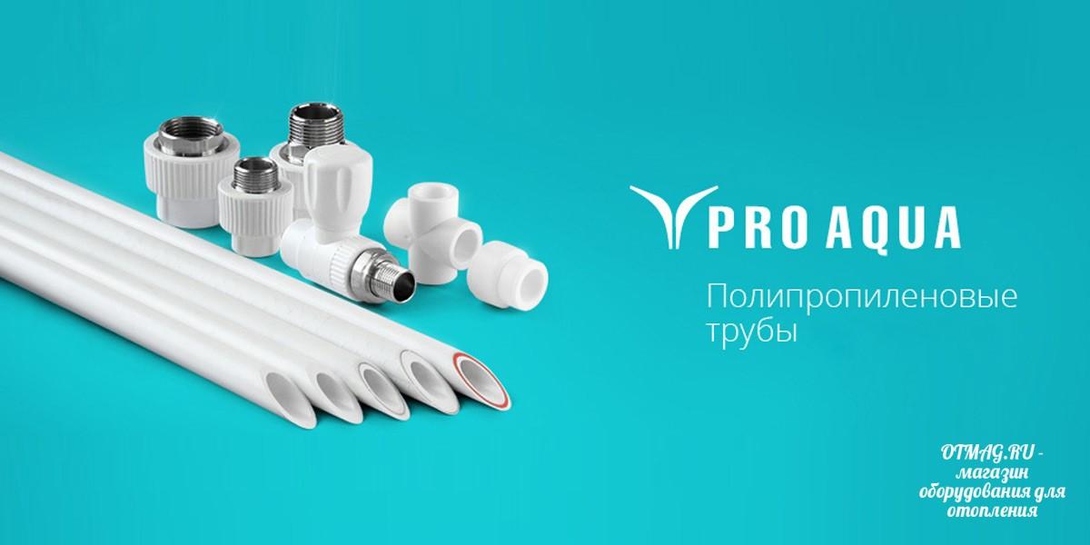 Полипропиленовые трубы PRO AQUA (Россия)